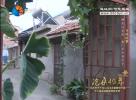 沧桑40年:蜗居到宜居 看40年住房巨变