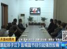 《潮起扬子江》盐城篇节目引起强烈反响