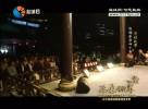 《沧桑四十年》戏曲片:戏韵芬芳四十年
