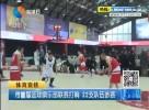 市首届篮球俱乐部联赛打响 22支队伍参赛