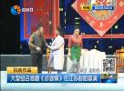 (抗疫作品)大型组合淮剧《诊途情》在江苏射阳首演