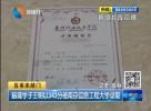 脑瘫学子王明以343分被南京信息工程大学录取