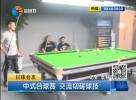 中式台球赛 交流切磋球技