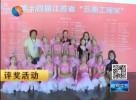"""江苏省第14届""""五星工程奖""""苏北片区初评在盐举行"""
