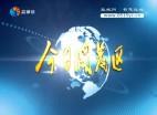 今日开发区2021-09-09