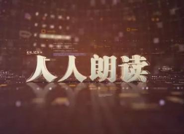 """""""人人朗讀""""之徐于斌專場"""