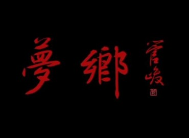 《夢鄉》系列之陸慶龍