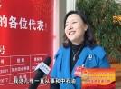 亭湖区中诚信房地产开发有限公司总经理唐士凤代表访谈