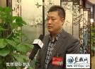 江苏震洲粮油工业有限公司董事长李震洲代表访谈