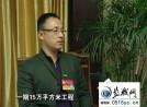 盐城市白马商城有限公司总经理陈洪金委员访谈