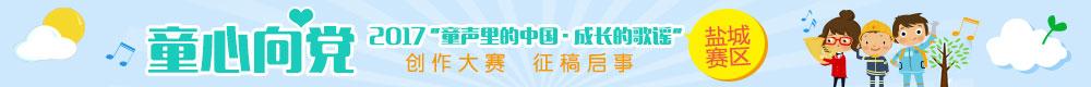 """童心向党——2017""""童声里的 中国·成长的歌谣""""创作大赛"""