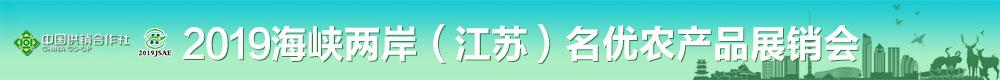 2019海峡两岸(江苏)名优农产品展销会