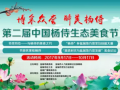 博采众尝,醉美杨侍——第二届中国杨侍生态美食节盛大开幕!