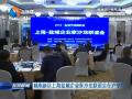 城南新区上海盐城企业家沙龙联谊会在沪举行