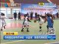 """市校园篮球特色学校""""小篮球""""联赛完美收官"""