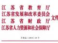 江苏教育厅发文:中小学课后服务可至晚上18:00