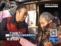 """新春走基层:""""红马甲""""真情暖万家"""