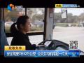 安全驾驶7年52万公里 公交女司机撑起一片天