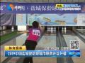 2019中国盐城保龄球城市联赛在盐开幕