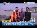 六旬船民落水灌河 渔政部门及时施救