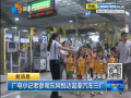 广电小记者参观东风悦达起亚汽车三厂