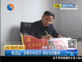 陈汉山:发展农村经济 用心为民服务