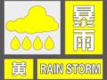盐城市气象台发布暴雨黄色预警