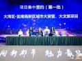 江苏省盐南高新区在广州成功举办专场招商推介会 现场签约项目16个 总投资52.8亿元
