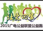 """【公益召集】广电公益跑,为阿尔茨海默症老人跑个""""黄手环""""!"""