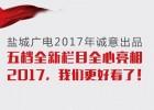 盐城广电2017年诚意出品 五档全新栏目全心亮相
