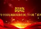 厉害了,我的盐城广电! 中国电视新闻协作网系列奖项揭晓 盐城广电获诸多大奖