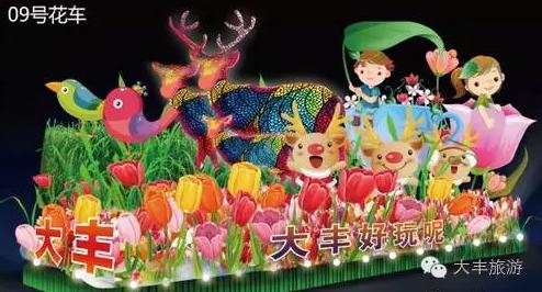 大丰花车即将第四次亮相上海旅游节