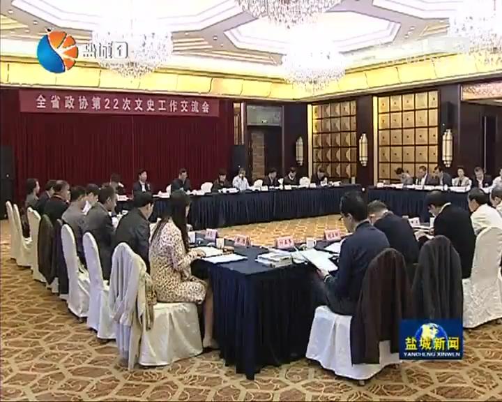刘文胜先进事迹表彰学习大会在盐召开