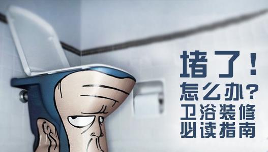 马桶堵塞是日常生活中每个人都会遇到的问题,360常识网整理了13个解决抽水马桶堵塞疏通的小窍门,方便查阅。家里备个皮搋(chuai)子,一旦厕所堵了,使用起来方便简单,利空空气的压力,效果很好。 马桶堵塞的问题有很多种: 1、被软物堵住了(如头发,毛巾) 2、水污、淤泥堵住了。 3、可能有油污(有些人喜欢把剩饭剩菜倒到马桶里面,这样容易产生油污在里面。 抽水马桶堵塞疏通小窍门: 抽水马桶堵塞疏通小窍门1:其实你可以找一根半寸宽的竹条伸进马桶里疏通可以解决问题。 抽水马桶堵塞疏通小窍门2:很多时候马桶多