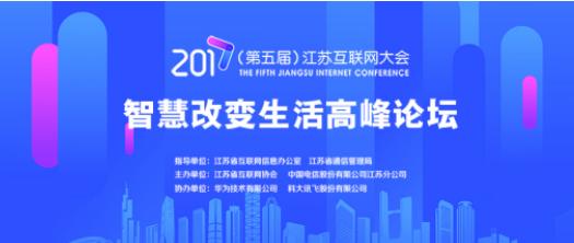2017江苏互联网大会