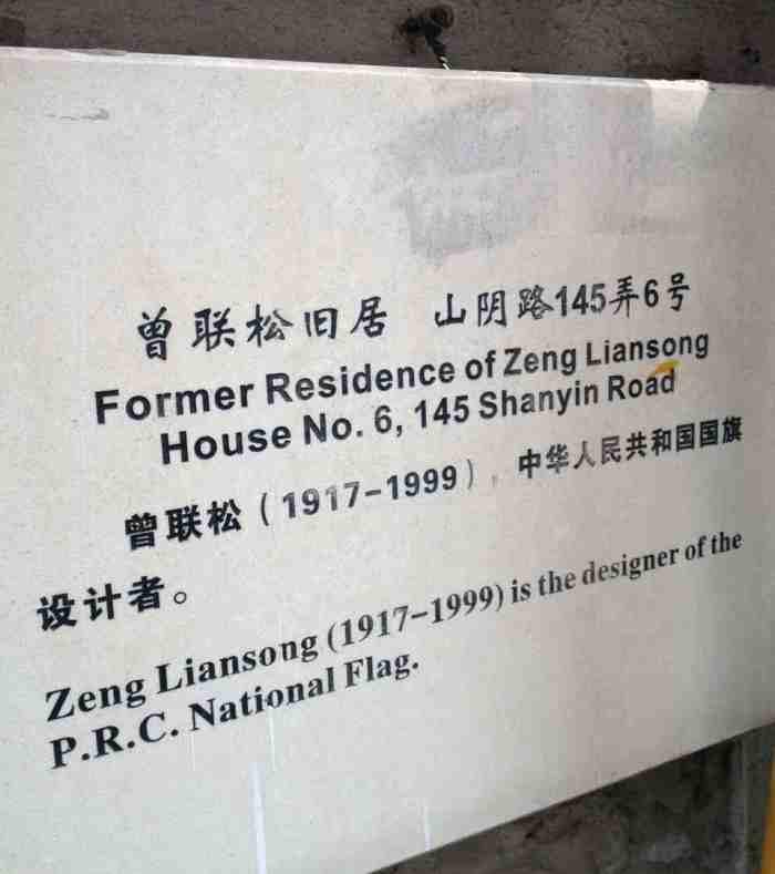 五星红旗设计稿,从这里寄往北京