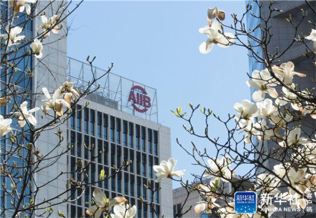 """这是位于北京金融街的亚投行总部大楼(2017年3月31日摄)。从成立亚洲基础设施投资银行,到人民币加入国际货币基金组织特别提款权货币篮子,到金砖国家新开发银行运行……在逐步形成的全球合作新格局中,中国从国际体系的参与者转变为公共产品的提供者和变革的""""发动机""""。新华社记者 吴凯翔 摄"""