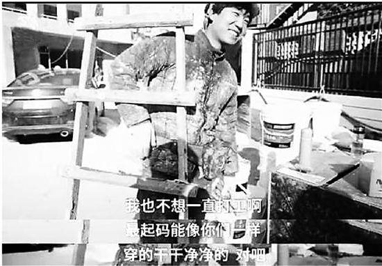 """视频截图中的田刘宾对记者说:""""最起码能像你们一样,穿得干干净净的。"""""""