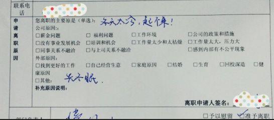 网传90后女生晒奇葩辞职信,理由是冬天起不来。