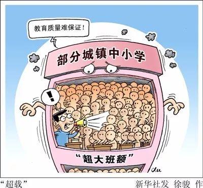 """江苏明确今年底前完成这个目标,让教学质量""""翻身"""""""