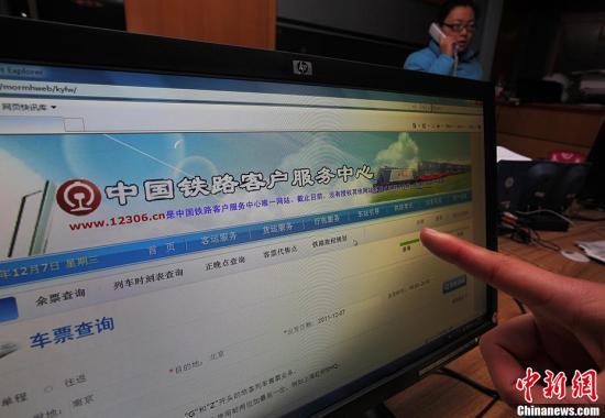 资料图:市民在网上购买火车票。 中新社记者 泱波 摄