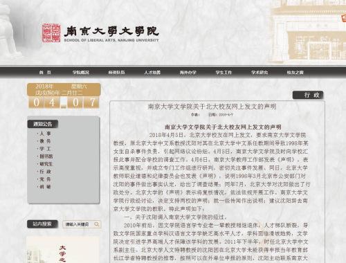 """南大文学院回应""""沈阳事件"""":建议他辞去教职"""
