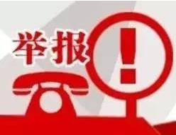 2018年高考举报电话开通!江苏是这个号码!