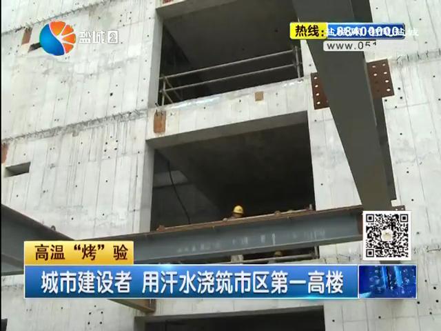 城市建设者 用汗水浇筑市区第一高楼
