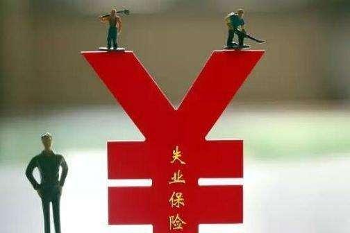 征求意见!江苏失业保险金拟上调到人均1454元/月