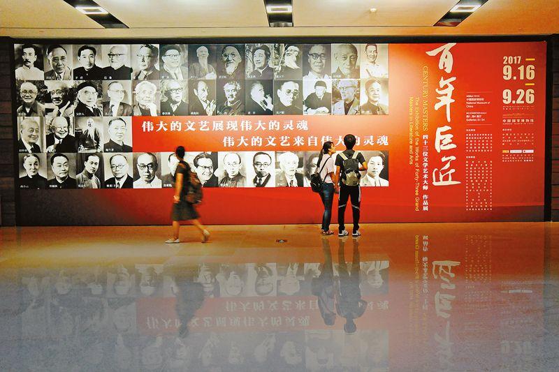 """2017年9月,由中国文联等单位共同主办的""""百年巨?#22330;?#22235;十三位文学艺术大师作品展""""在国家博物馆举行。图为展览现场。 光明日报记者 金闻/摄"""