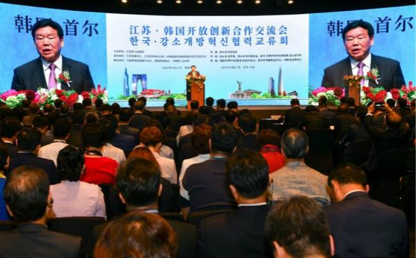 江苏韩国开放创新合作交流会在首尔举行 娄勤俭出席并发表主旨演讲 我市作现场推介