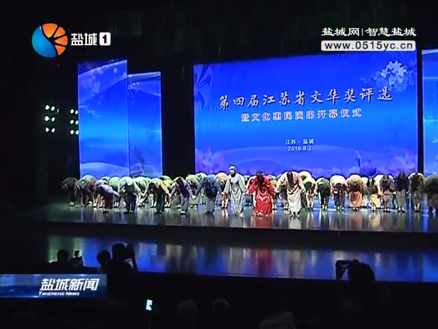 第四屆省文華獎評選在鹽開幕