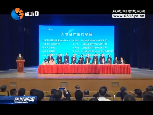 中國鹽城·第九屆沿海發展人才峰會在滬舉行