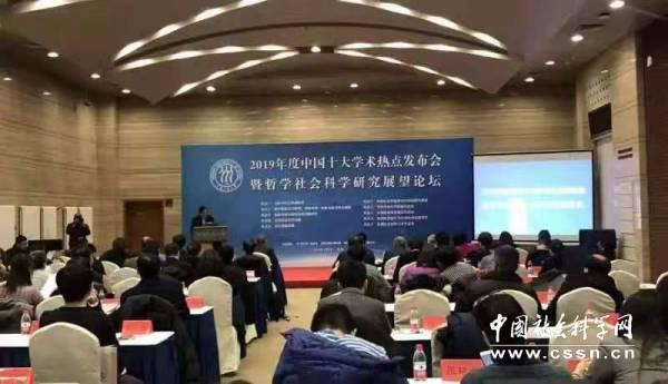 """2019年度""""中國十大學術熱點""""發布"""